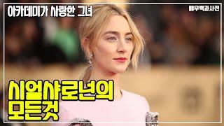 더프렌치디스패치,시얼샤 로넌(Saoirse Ronan)…