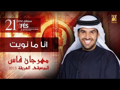 حسين الجسمي -  انا ما نويت فراقه   مهرجان فاس للموسيقى العريقة 2015