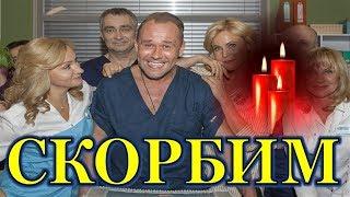 Ушел из жизни известный актер из сериала Склифосовский!