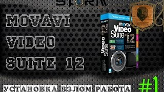 Movavi Video Suite 12 Урок 1