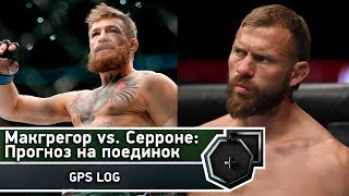 Прогноз на бой Макгрегор-Серроне | UFC 246 | McGregor-Cerrone Prediction | FightSpace