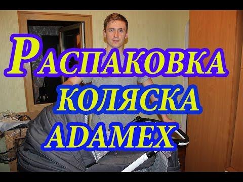 Адамекс Эрика (Adamex Erika) обзор часть 1