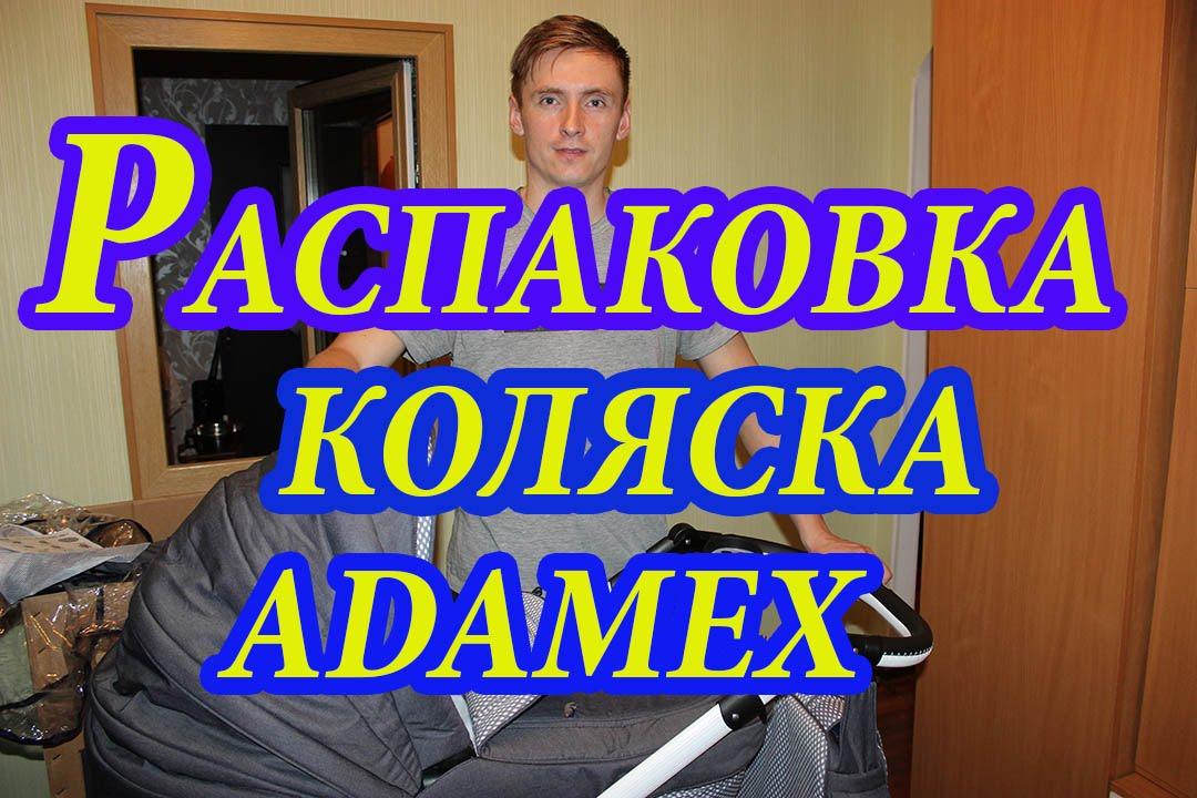 Продам -6499-adamex lara lux-ванильное небо не пропусти-тол киев и вся украина. Купить коляску б/у киев и вся украина.
