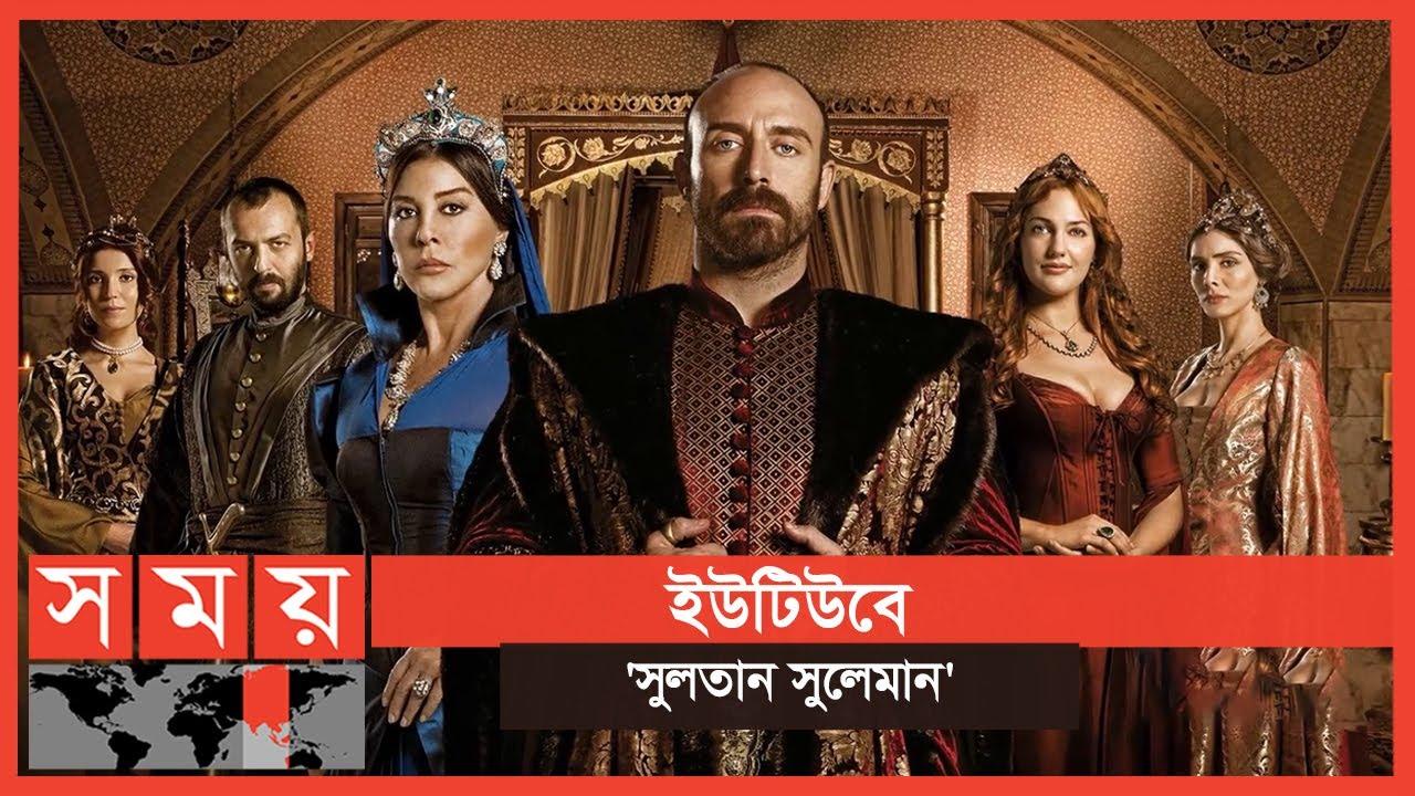 টেলিভিশনের পর এবার ইউটিউবেও তুরস্কের জনপ্রিয় ধারাবাহিক   Sultan Suleiman   Somoy Entertainment