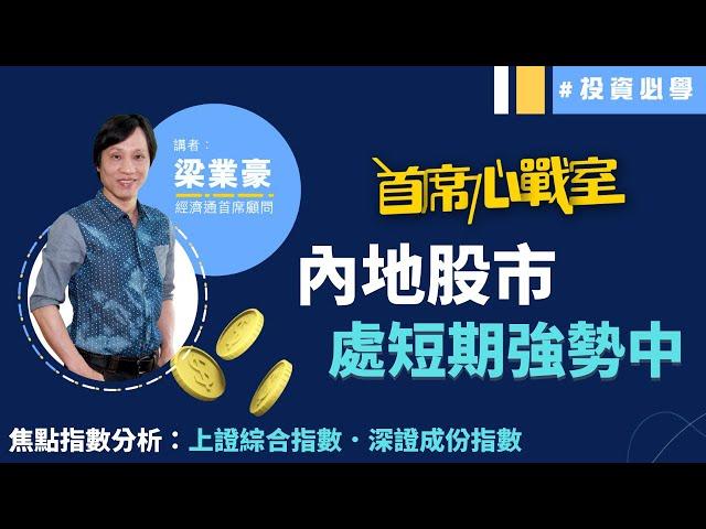 上海股市明顯跑贏深圳股市 (原片日期: 2021-09-04)