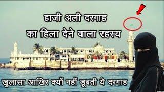 आख़िर क्यू नहीं डूबती हाजी अली की दरगाह, इसके पीछे का कारण ये है | Miracles of Haji Ali Dargah