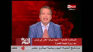 برنامج الحياة اليوم مع تامر أمين - حلقة الجمعة 3-3-2017 - Al Hayah Al Youm