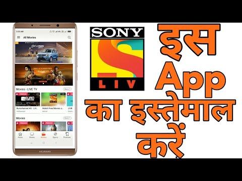 How To Use Sony Liv App | Sony Liv App Ko Estemal Kese Kare | Latest Update