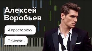 Алексей Воробьев - Я просто хочу приехать НОТЫ & MIDI | КАРАОКЕ | PIANO COVER