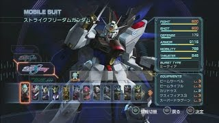 Shin Gundam Musou [JPN]: ZGMF-X20A Strike Freedom Gundam