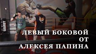 Левый боковой от Алексея Папина