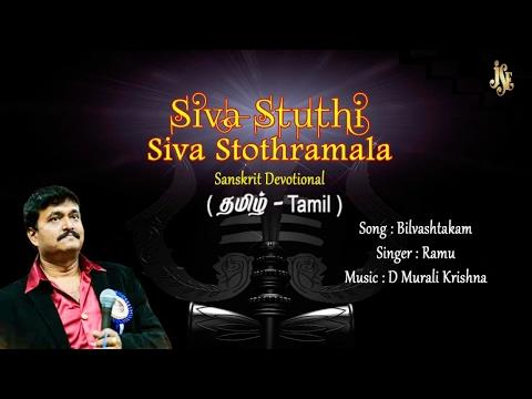 Bilvashtakam Tamil lyrics - Devotional Lyrics - Easy to Learn - BHAKTHI | MAHA SHIVARATRI 2017