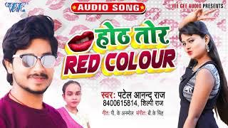 होठ तोर रेड कलर I #Patel Anand Raj,Shilpi Raj I Hoth Tor Red Colour I 2020 Bhojpuri Superhit Song