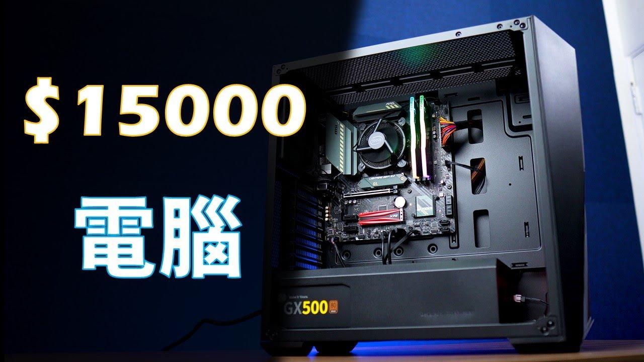 Download 【Huan】 15000元高CP值電腦怎麼配? 菜單分享