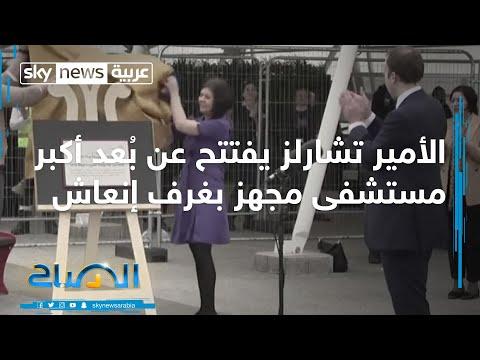 الأمير تشارلز يفتتح عن بُعد أكبر مستشفى مجهز بغرف إنعاش