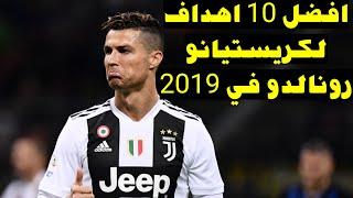 اجمل 10 اهداف لكريستيانو رونالدو في عام 2019 ● اهداف لا تصدق جنون المعلقين !!