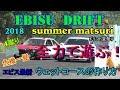 2018 Ebisu Drift Summer Matsuri エビスドリフト夏祭り 全開で楽しんだ日 mp3
