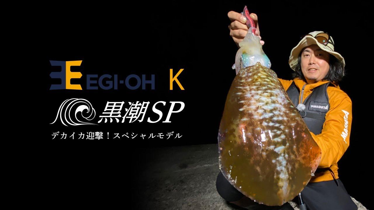 K 黒潮 スペシャル エギ 王