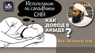 Используют ли салафиты сны как довод в акыде? - Шейх Мухаммад Ясир аль-Ханафи | www.azan.kz(, 2015-12-18T16:01:36.000Z)