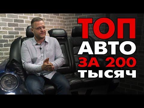ТОП авто за 200 тысяч рублей от Директора Автосервиса