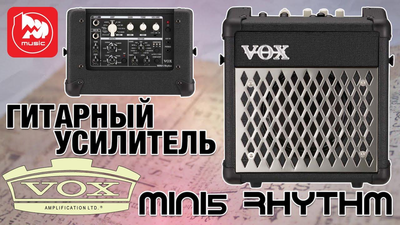 <b>Гитарный</b> усилитель <b>VOX MINI5</b> RHYTHM - YouTube