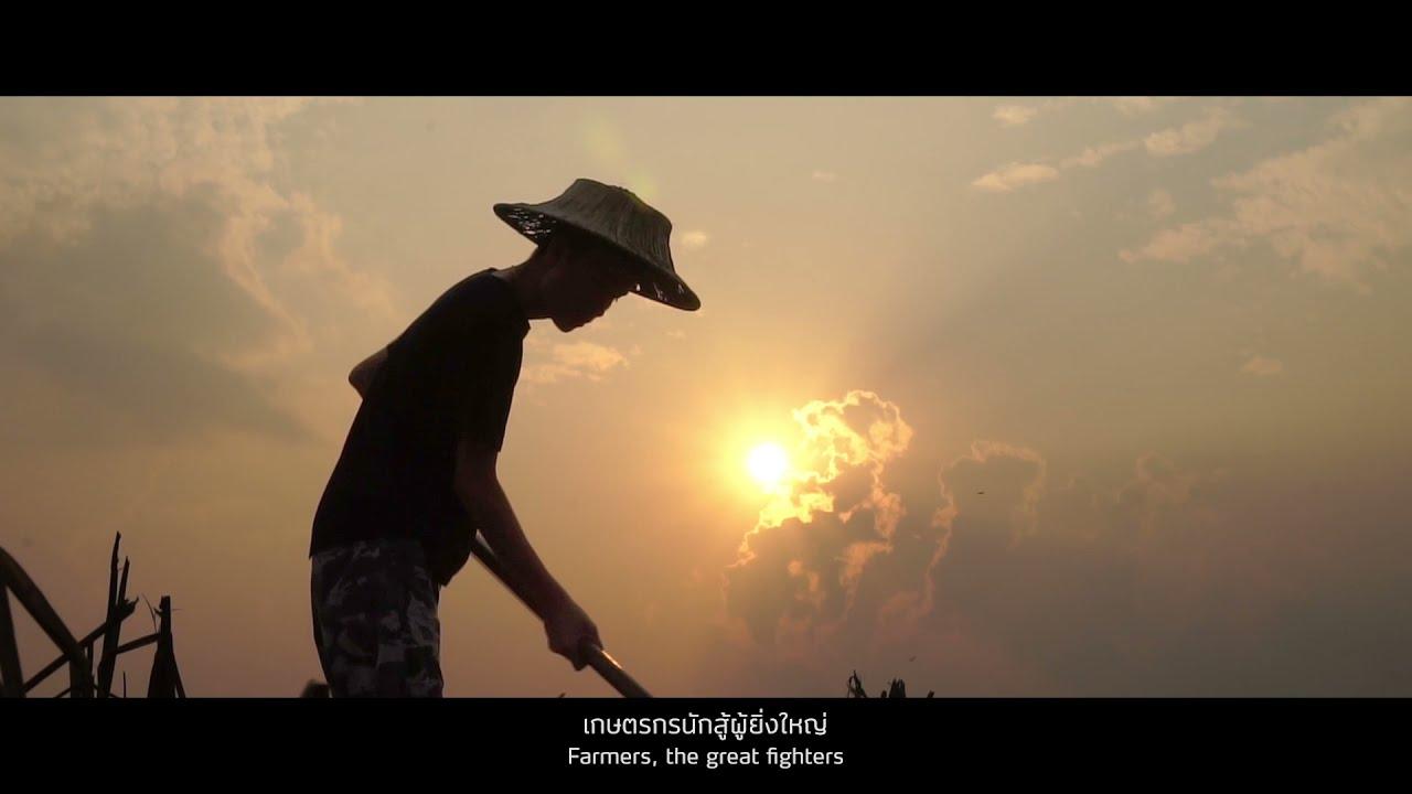 Official MV เพลง เกษตรกรนักสู้  115 ปี ปุ๋ยยารา (โดย ปู พงษ์สิทธิ์ คำภีร์ feat. สุนารี ราชสีมา)