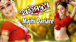 MAJHI DARIARE ROHI | Masti Item Song I ABHIMANYU I Sarthak Music | Sidharth TV