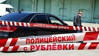 Полицейский с Рублёвки 1 сезон обзор сериала