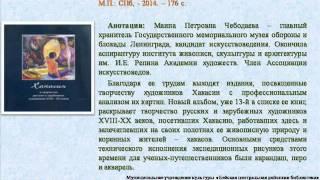 Виртуальная выставка   Мой милый край, Хакасия моя