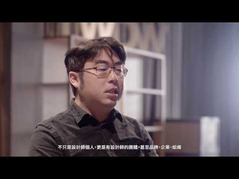 Taiwan Designers' Week'16 Highlight