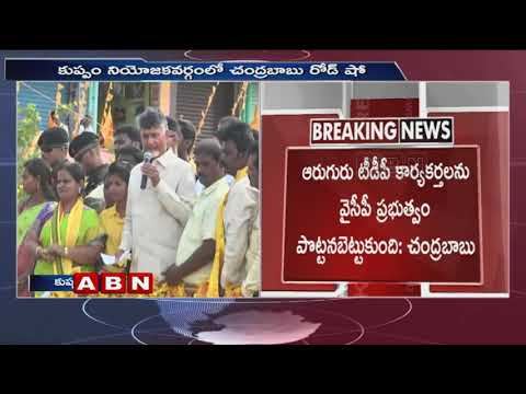 TDP Chief Chandrababu Naidu speech in Road Show at Kuppam   ABN Telugu