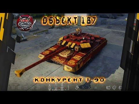 Armored Warfare - Объект 187 [Конкурент Т90]