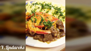 Говядина С Черносливом И Болгарским Перцем Рецепт. Ну Очень вкусный обед! Обалденное Коронное Блюдо