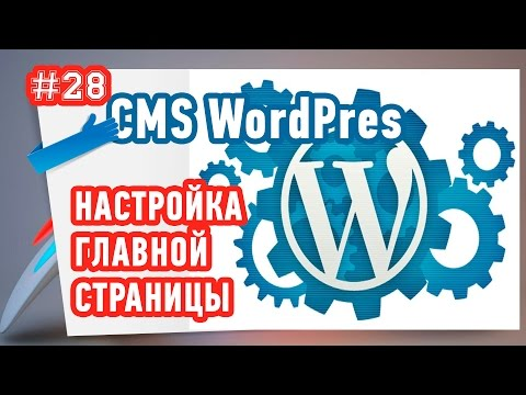 WordPress главная ли страница