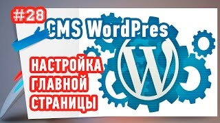 видео Страница FAQ на блоге WordPress