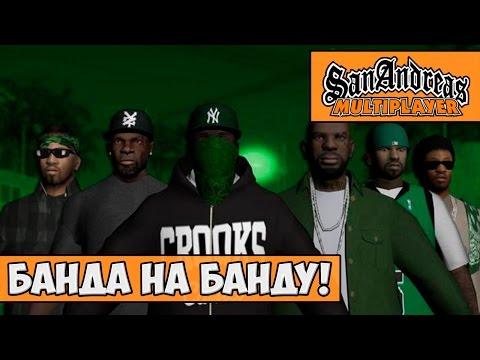 Банда на банду! - SAMP