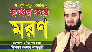 মরণ এবং কবর   মিজানুর রহমান আজহারী   Moron o Kobor   New Waz   Mizanur Rahman Azhari