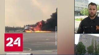 Смотреть видео Число пострадавших в катастрофе в Шереметьево выросло до десяти - Россия 24 онлайн