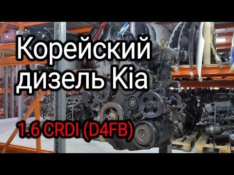 Почти идеальный? Вскрываем корейский дизель 1.6 CRDi Hyundai / Kia (D4FB) - Смешные видео приколы