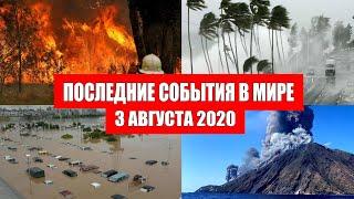 Катаклизмы за день 3 августа 2020 | Пульс Земли ! событие дня ! в мире ! Месть Земли ! Боль Планеты