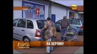 Лада в Германии / Lada in Deutschland(Лада обогнала Ламборгини...по продажам...в Германии! =), 2013-05-18T04:57:42.000Z)