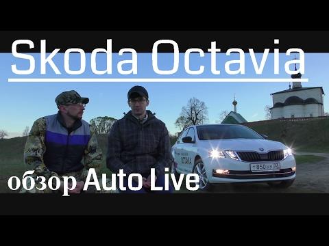 #SKODA OCTAVIA -  New  2017 года -- НОВАЯ МАШИНА или фейслифтинг!?  ОБЗОР и ТЕСТ ДРАЙВ от AUTO LIVE