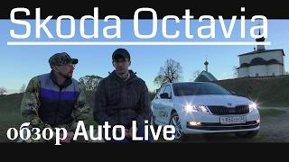 #Skoda Octavia - new 2017 года -- Новая Машина или фейслифтинг!?  Обзор и ТЕСТ Драйв от...