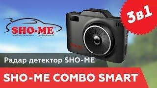 видео Видеорегистратор HD Smart 3в1: отзывы, цена, инструкция