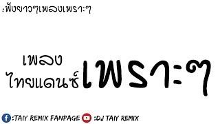 #รวมเพลงแดนซ์ไทยเพราะๆ ฮิตติดหู2019 ( ละลาย+เนาะ+ยันเช้า ) BY [ DJ Taiy Remix ]
