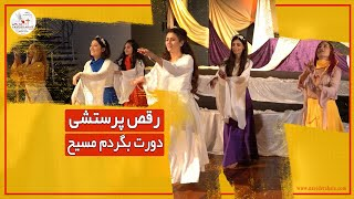 #Naviderahaie | رقص پرستشی - دورت بگردم مسیح