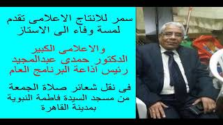 الاعلامي الكبير الدكتور حمدي عبد المجيد رئيس اذاعة البرنامج العام من مسجد السيدة فاطمة النبوية