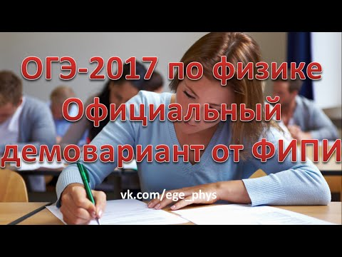 ОГЭ-2017 по физике. Демонстрационный вариант (демоверсия) от ФИПИ