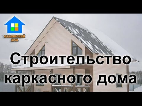 видео: Строительство каркасного дома