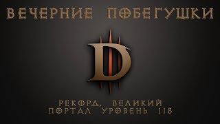 �������� ���� Diablo 3 | Новый рекорд с первого захода, ВП118 ������